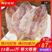 500g Beihai hand tearing barbecue mustard squid dried medium A3 fish fillet seafood Dry Products Wholesale