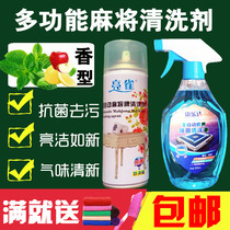 Washing Mahjong cleaning agent automatic Mahjong machine Accessories Mahjong Brand Special cleaning agent Mahjong Machine Cleaning liquid