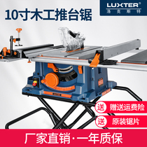 Luxter 10 inch woodworking push bench saw home power tool cutting machine dust-free chainsaw multi-function cutting plate saw