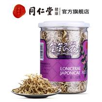 Beijing Tongrentang Honeysuckle Tea 60g selected health Tea herbal tea honeysuckle tea genuine substitute for tea