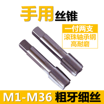 Hand taps manual wire tapping buckle m18m20m22m24m27m30m33m36x1.5*1 coarse teeth