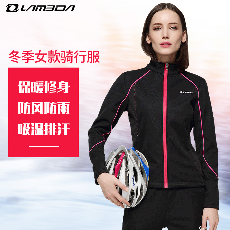 Lampanda Autumn and winter mountain bike bicycle Jersey suit women long-sleeved trousers windproof warm sportswear