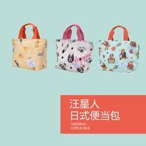 Wang Xing people Japanese-style insulation when the bag office workers fashion when with students cute waterproof portable bag