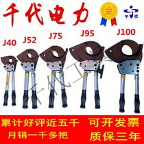 Thousand-generation ratchet cable shear Disconnect clamp GEAR cable scissors steel strand shear manual shearing Wire Stripping device