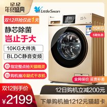 Little Swan 10 kg kg automatic inverter intelligent Drum mute home washing Machine TG100V120WDG