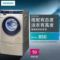 SIEMENS 西门子高端洗衣机专用底座WZ20530W WZ20530G WZ20530S