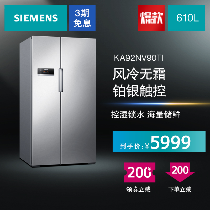 Siemens Siemens Frost-free large-capacity variable frequency preservation pair open double-open refrigerator KA92NV90TI