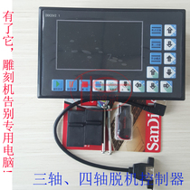 Three-axis four-axis offline controller CNC CNC Engraving machine Stepper servo control system New Price