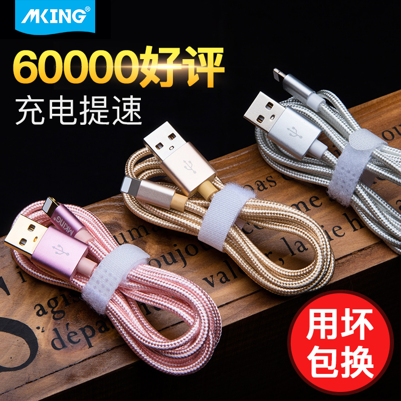MKING fast charge lengthened 2 meters Apple data line iphone7 charger 6splus short 5s single head 8p set c