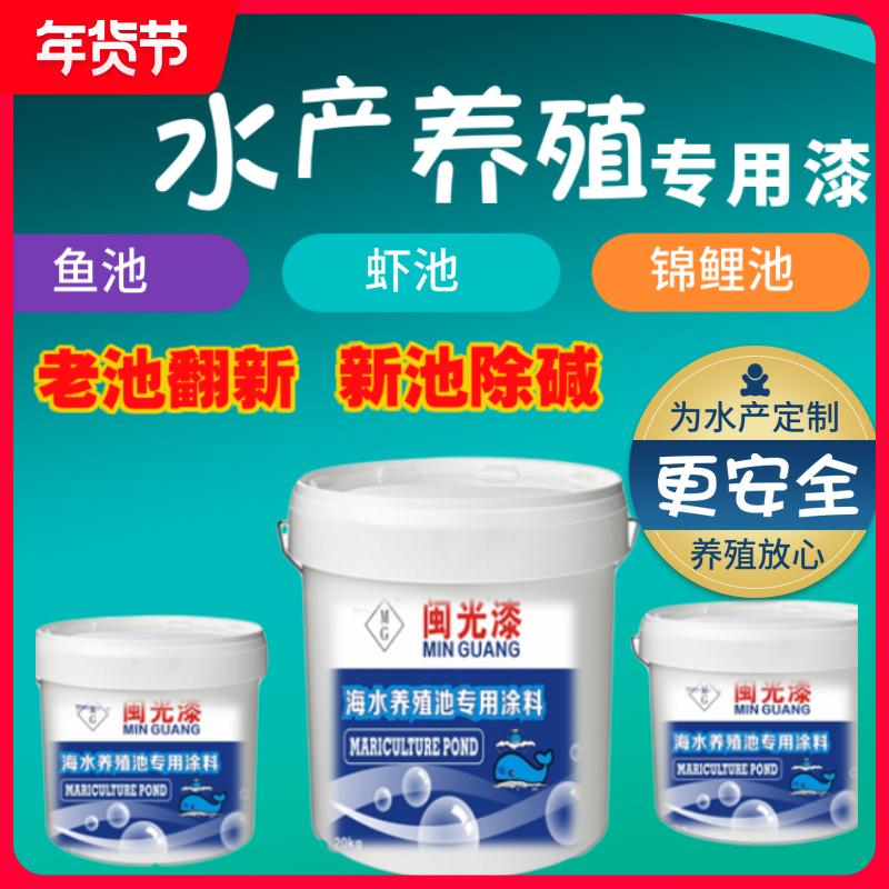 Luguang culture paint cement paint sink paint shrimp pond fish pond koi seawater freshwater cultivation waterproof paint