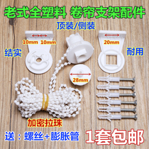 Vintage Curtain Pull Bead roller curtain accessories Hand pull lifting controller all plastic bracket manual pulling rope control head