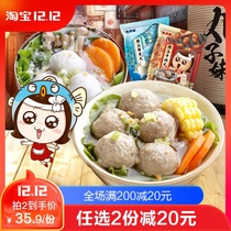 Meatball sister authentic hand hit Chaoshan beef pill Dachao fish pill 2 packets Chaozhou Shantou hot pot Ingredients Meatballs
