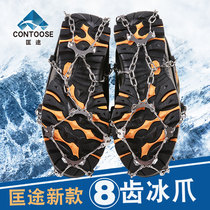 Kuang Outdoor mountaineering climbing ice grip stainless steel simple snow claw 8-toothed snowshoe chain anti-skid shoe sleeve ICE Claw