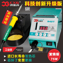 CXG Innovation high 942T constant temperature lead-free welding table industrial grade thermostat welding Table 942 Digital soldering iron 75W
