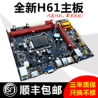 US Cocoa H61 motherboard brand new 1155 Desktop Board ddr3 motherboard Intel h61 d3 motherboard