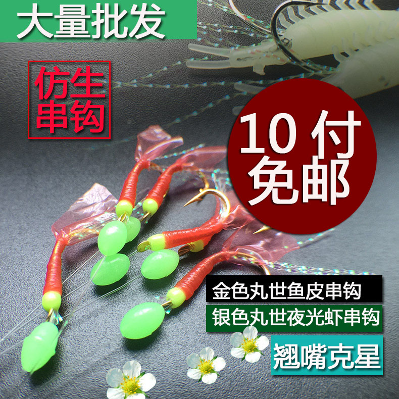 Sequined Night-light Shrimp Biomimetic Fish Rubber Fly Biomimetic Crochet Road Bait White Crochet Crochet Fish Hook Package