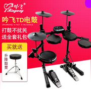 Ringway td92 electronic drum drum TD82 electronic drum drum electronic drums for adult beginners in children