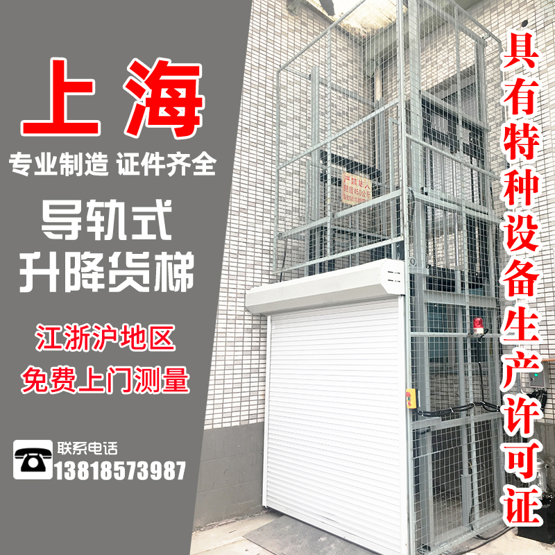 Shanghai elevator electric small cargo elevator hydraulic lift flat hotel traction to send vegetable ladder plant simple crash prevention