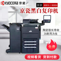 Kyocena 8000i black and white 8001i photocopier 6500i commercial office laser printing 6501iAll high-speed
