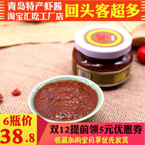 Shrimp sauce Shandong Qingdao Specialty Authentic extra ready-to-eat shrimp seed sauce Shrimp Jam seafood sauce 110gx6 small bottle