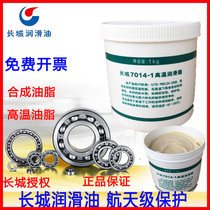 Great Wall 7014-1 high temperature grease grease grease Extreme pressure lithium grease -40~200℃Guarantee 1KG