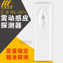 RV-971A Vibration Induction Detector wired vibration Alarm Bank ATM Machine Detection Alarm