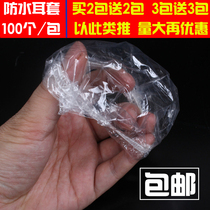 Disposable thickened plastic waterproof ear sleeve dyed hair perm inverted film baked oil bath anti-water 100 installed