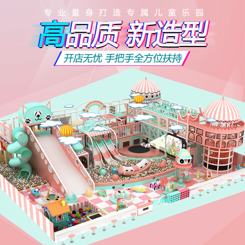 Naughty Fort Childrens Park Commercial Indoor Large and Small Playground Equipment Kindergarten Slide Amusement Park Facility