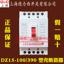 Shanghai Delixi switch DZ15 three-phase electric 100A Air open 380V molded case circuit breaker knife 3P an