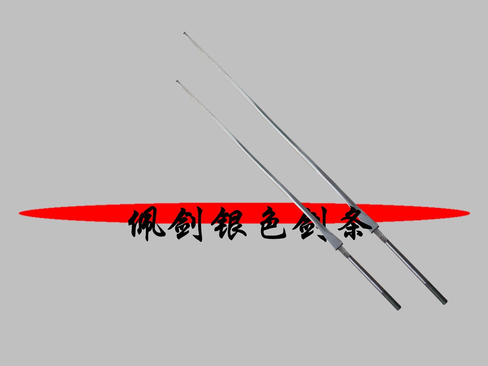 击剑器材佩剑银色剑条0号2号5号训练比赛装备