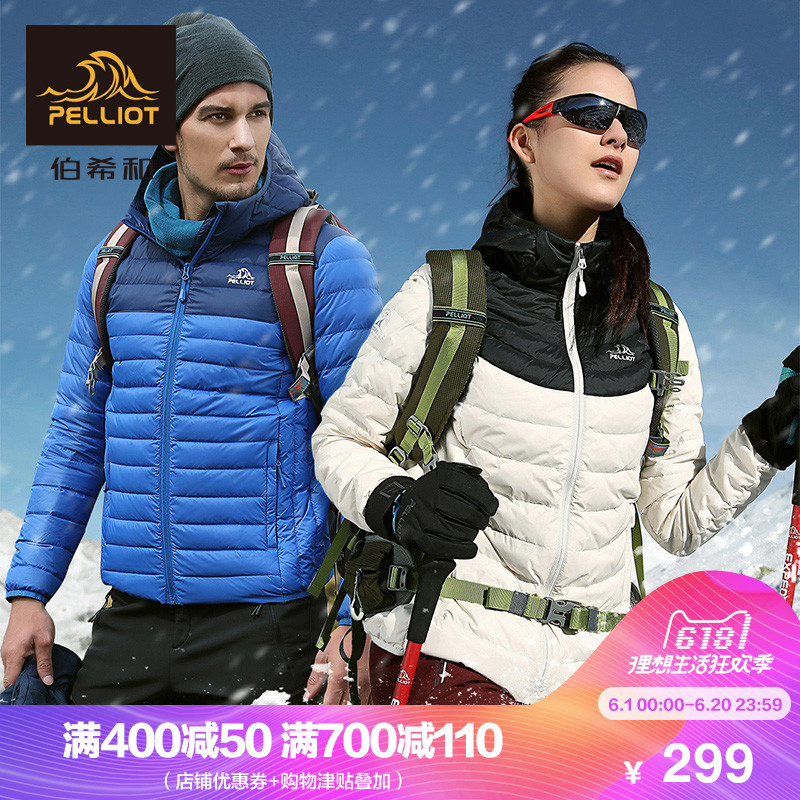 Bercy and outdoor down jackets for men and women in winter
