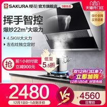 Cherry Blossom 7A01-BBZ01 Lye Smoke Machine Gas Cooker Package Side Smoking Kitchen Mixer Cooktop Set