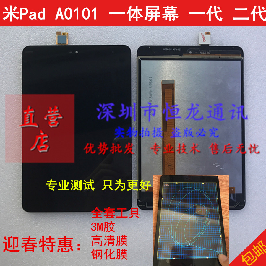 Applicable to millet tablet 2 screen assembly 1 generation Meter Pad A0101 1 2 generation 3 generation touch LCD screen