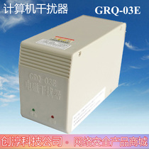 Electromagnetic Jammer grq-03e Computer video jammer computer jamming apparatus has Chung B certification