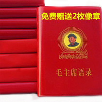 Chairman Maos Memoirs Old Books Souvenir Mao Zedongs Cultural Revolution Anthology Red Treasure Books Old-fashioned Nostalgia Pocket full edition