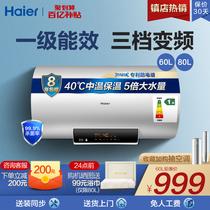 Haier water heater electric bath heat storage room smart 60 80 liter small energy-saving MC3