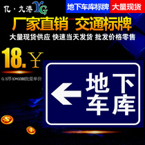 Custom traffic Signs limited to the limit of the speed brand parking basement garage signage export Entrance Guide
