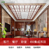 Integrated ceiling 450*450 Aluminum buckle plate Chinese living room styling restaurant bedroom ceiling level two ceiling material