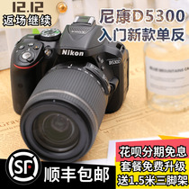 Nikon Nikon D5300 D3400 18-55 18-140 entry-level HD DSLR camera