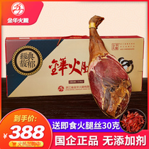 (Jinhua Ham official shop) gift Box Full leg 3.5kg Authentic three years Zhejiang local products gift-giving