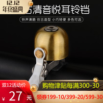 Locke brother Bike bells Clear sound quality mountain Road dead flyer retro Bell horn riding Accessories