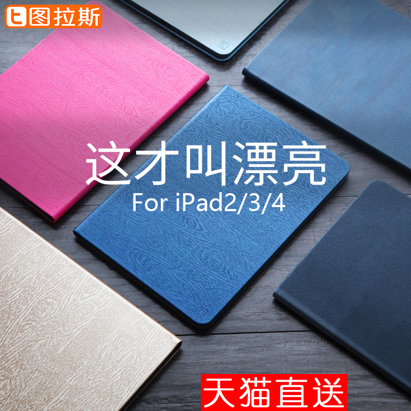 Tulas Apple iPad2/3/4 Cover Silicone All-inclusive Tablet PC Love Shooting Shatter-resistant Shell