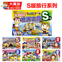Genuine S-version Monopoly game chess World Tour China tour Shanghai European Childrens Table strong hand chess