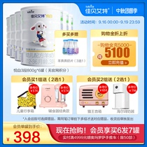 Buy 6 hairs 7 Shunfeng Jiabei Ait flagship official website baby goat milk powder 3 sections of Yuebai 800g x 6 cans