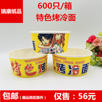 Special Tohoku features grilled cold Noodles Snack Paper Bowl No. 4th Paper Bowl disposable paper bowl features grilled cold noodle bowl