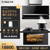 Fangtai integrated cooking center X2 plus X2.i smoker collective stove steaming oven all-in-one home cooking