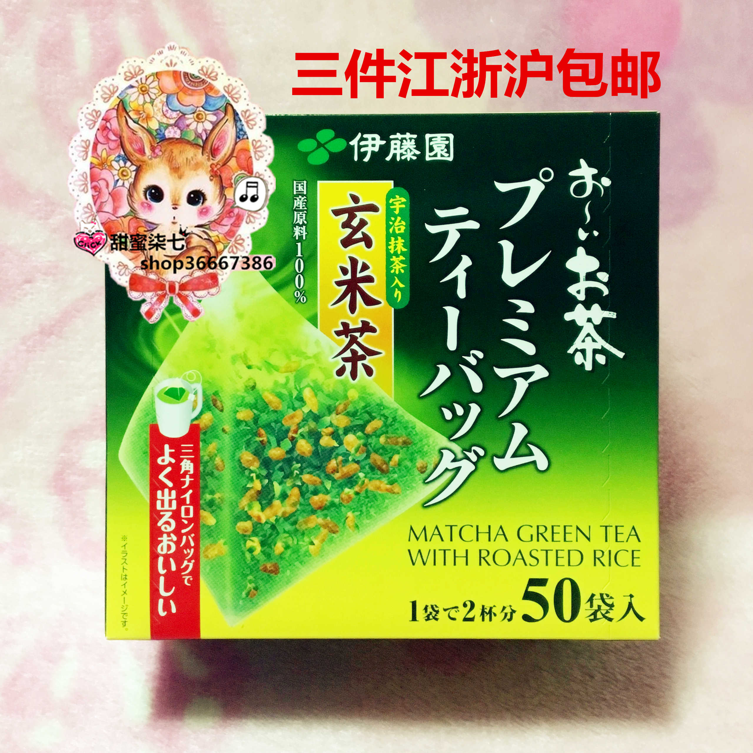 [Spot] Japan purchases 50 bags of Ito Yuzhi wipe tea into Xuanmi green tea triangular bag