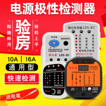 The socket test phase detector power polarity test electrical test electrical leakage tester ground wire test plug