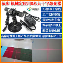 4-8 m cutting bed cross laser cross infrared positioning lamp Cross Laser locator Laser radium Ray