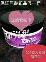 200 g large boxed steel tube dance anti-skid wax purple reinforced ITAC2 steel pipe dance anti-skid Australian original import